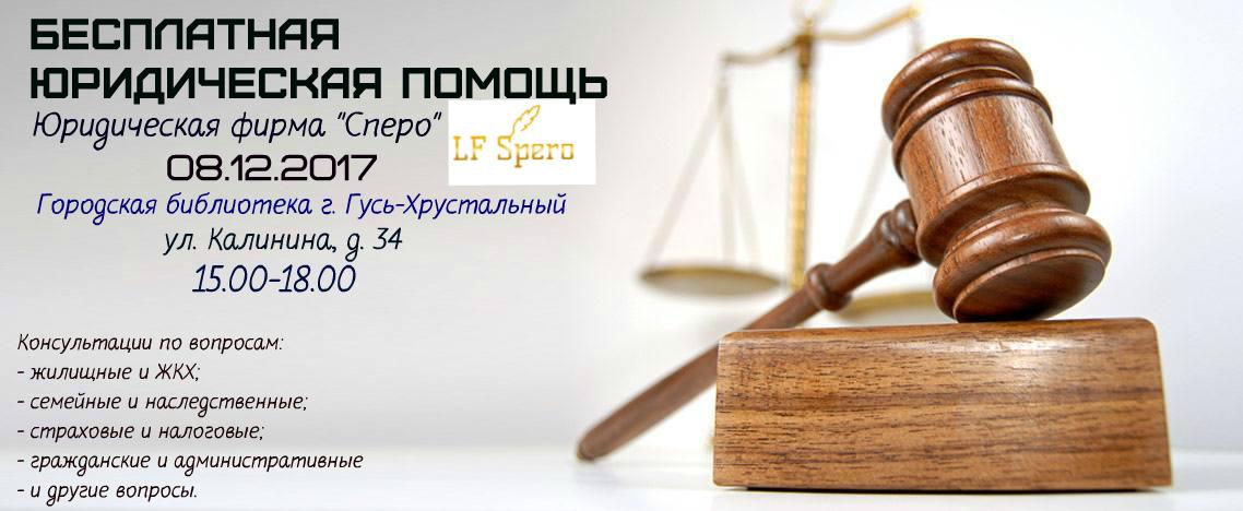 бесплатные юридическая помощь населению оружие